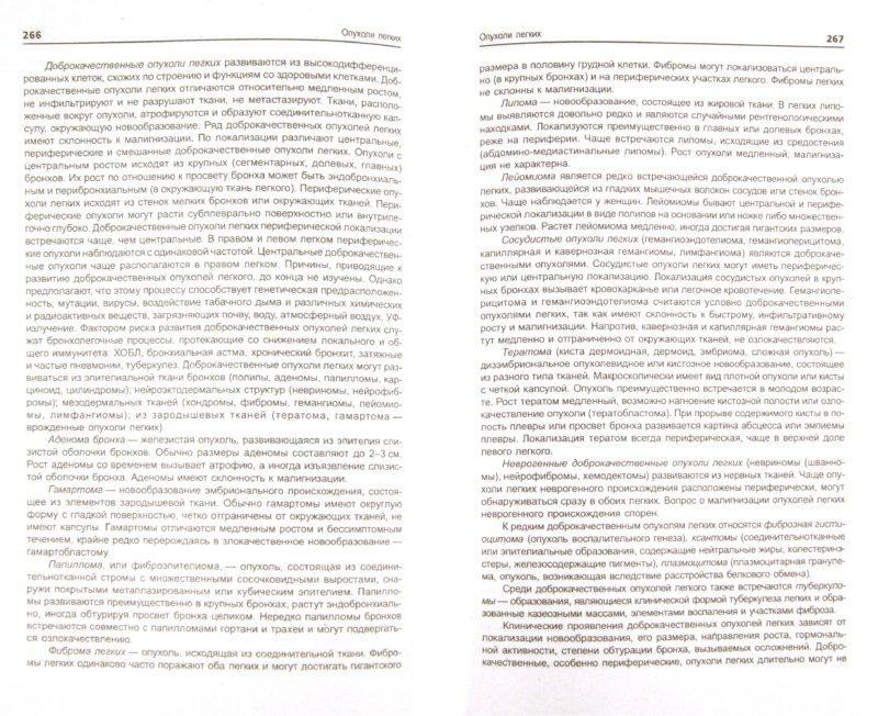 Иллюстрация 1 из 4 для Справочник по хирургии - Наталья Барыкина | Лабиринт - книги. Источник: Лабиринт