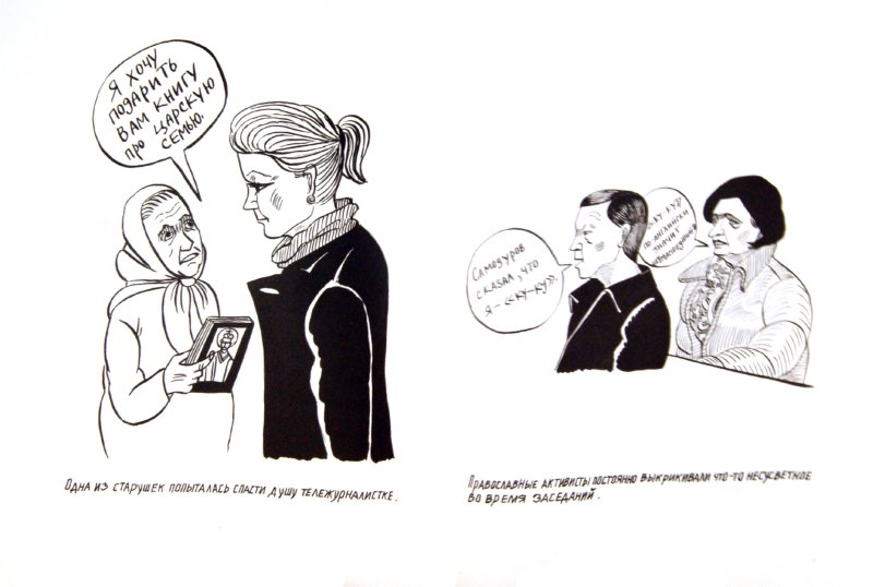 Иллюстрация 1 из 20 для Запретное искусство - Ломаско, Николаев   Лабиринт - аудио. Источник: Лабиринт