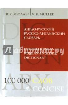 Англо-русский русско-английский словарь. 100 000 слов и выражений