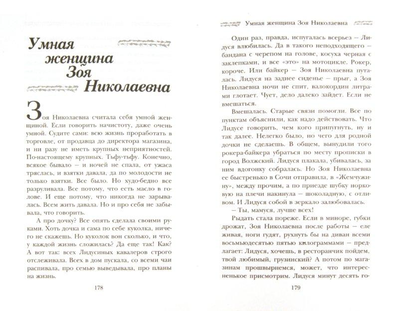 Иллюстрация 1 из 13 для То, что сильнее - Мария Метлицкая | Лабиринт - книги. Источник: Лабиринт