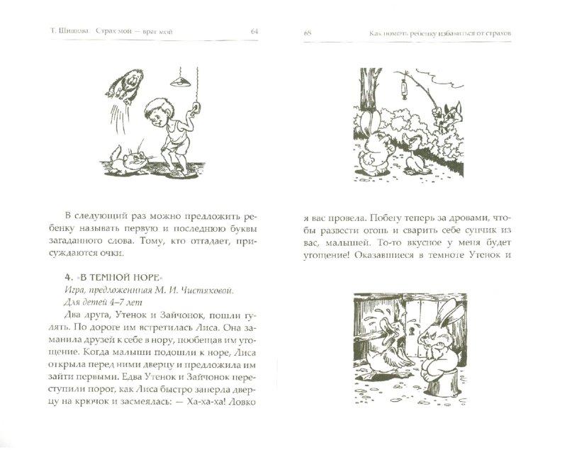 Иллюстрация 1 из 5 для Страх мой - враг мой. Как помочь ребенку избавиться от страхов - Татьяна Шишова | Лабиринт - книги. Источник: Лабиринт