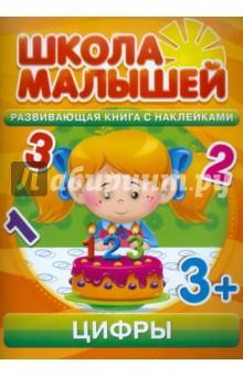 Цифры. Развивающая книга с наклейками для детей от 3-х лет