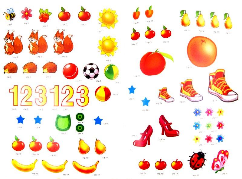 Иллюстрация 1 из 9 для Цифры. Развивающая книга с наклейками для детей от 3-х лет - С. Разин | Лабиринт - книги. Источник: Лабиринт