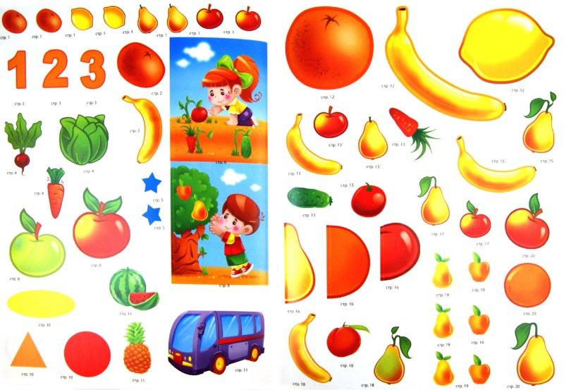 Иллюстрация 1 из 5 для Овощи и фрукты. Развивающая книга с наклейками для детей от 3-х лет - С. Разин | Лабиринт - книги. Источник: Лабиринт