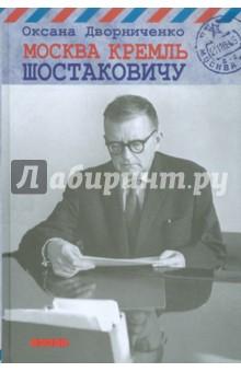 Москва Кремль Шостаковичу