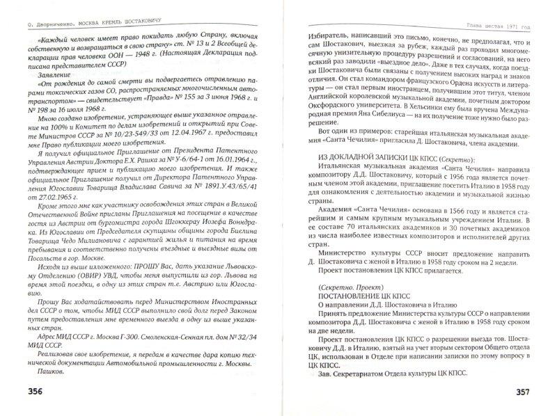 Иллюстрация 1 из 5 для Москва Кремль Шостаковичу - Оксана Дворниченко | Лабиринт - книги. Источник: Лабиринт