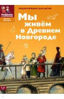 Мы живем в Древнем Новгороде: энциклопедия для детей купить биоптрон в великом новгороде