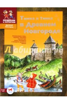 Тимка и Тинка в Древнем Новгороде. Развивающие игры
