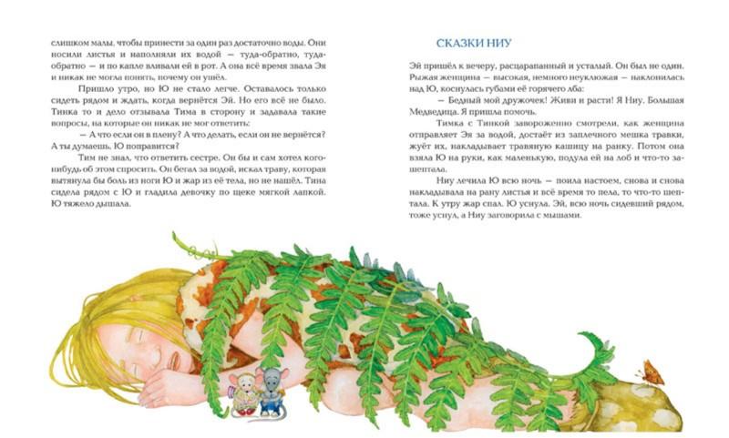 Иллюстрация 1 из 39 для Эй становится взрослым. Историческая повесть-сказка - Екатерина Боярских | Лабиринт - книги. Источник: Лабиринт