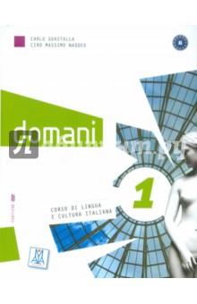 Domani 1. Corso Di Lingua E Cultura Italiana (+DVD) цена 2017