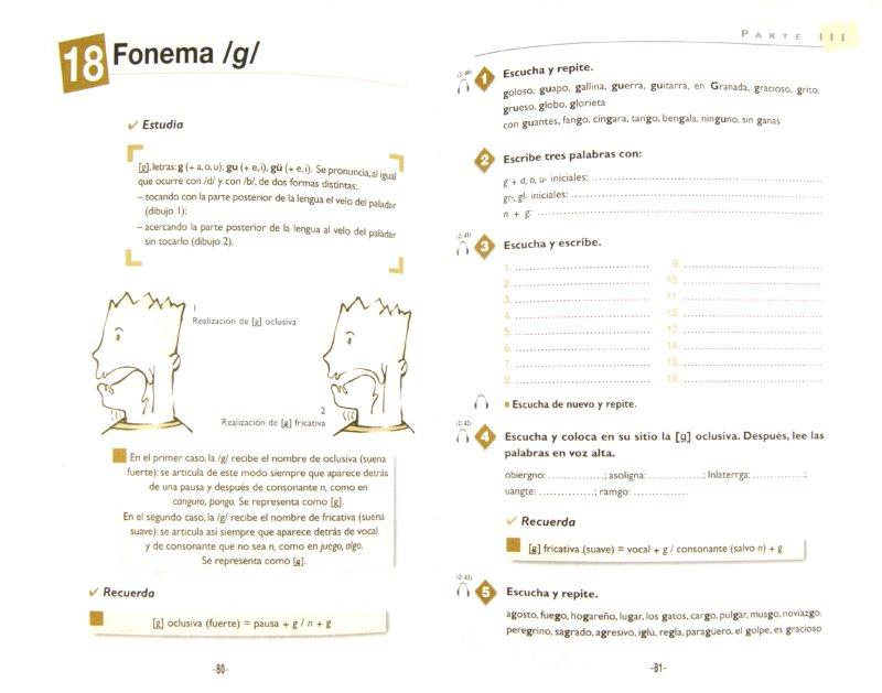 Иллюстрация 1 из 21 для Fonetica. Nivel elemental (+CD) - Alvarez, Rodriguez | Лабиринт - книги. Источник: Лабиринт