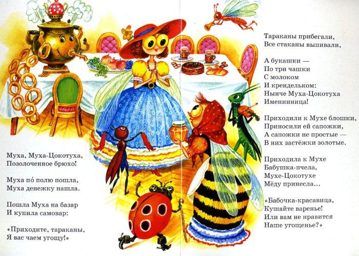 Иллюстрация 1 из 8 для Муха-Цокотуха - Корней Чуковский   Лабиринт - книги. Источник: Лабиринт