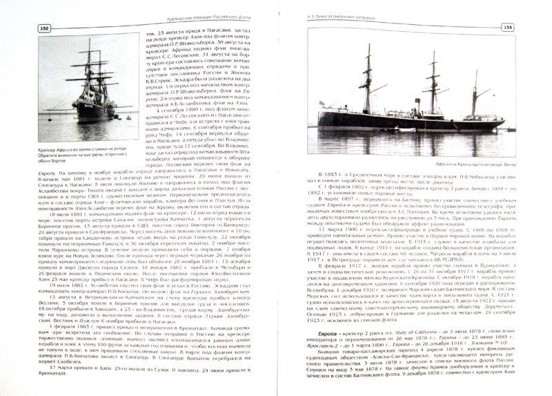 Иллюстрация 1 из 16 для Крейсерские операции Российского флота - Виктор Катаев | Лабиринт - книги. Источник: Лабиринт