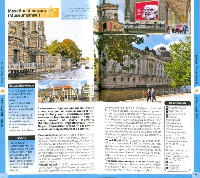 Иллюстрация 1 из 8 для Берлин. Путеводитель (+ карта) | Лабиринт - книги. Источник: Лабиринт
