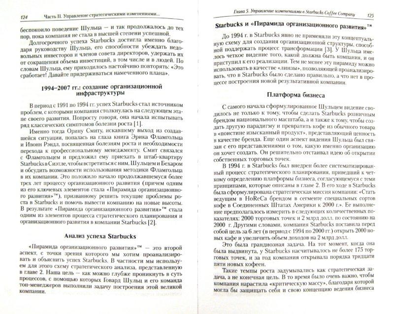 Иллюстрация 1 из 10 для Управление стратегическими изменениями: от теории к практике (+DVD) - Фламгольц, Рэндл | Лабиринт - книги. Источник: Лабиринт