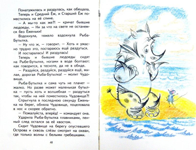 Иллюстрация 1 из 20 для Приключения Ёженьки и других нарисованных человечков - Александр Шаров | Лабиринт - книги. Источник: Лабиринт