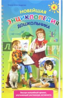 Новейшая энциклопедия дошкольника