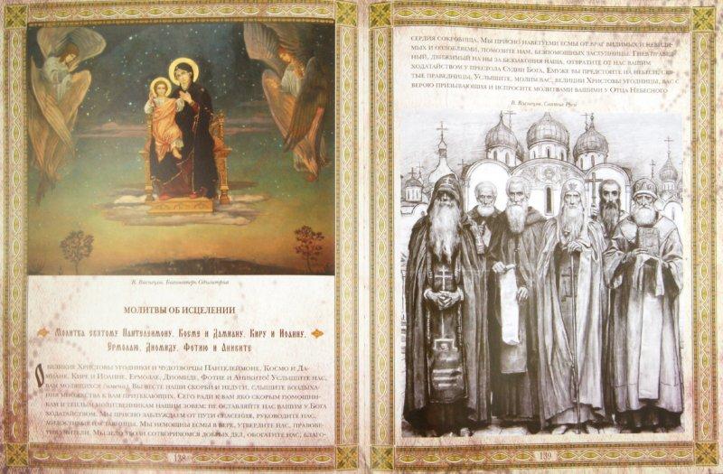 Иллюстрация 1 из 6 для Православный целебник | Лабиринт - книги. Источник: Лабиринт