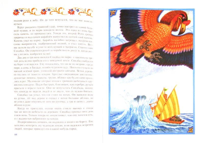 Иллюстрация 1 из 32 для Синдбад-Мореход | Лабиринт - книги. Источник: Лабиринт