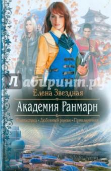 Электронная книга Академия Ранмарн