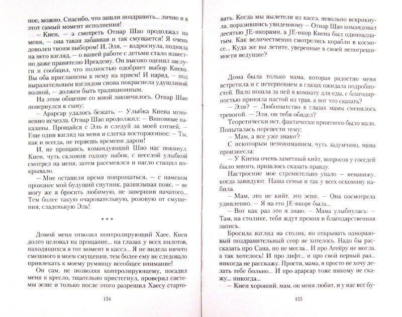 Иллюстрация 1 из 6 для Академия Ранмарн - Елена Звездная | Лабиринт - книги. Источник: Лабиринт