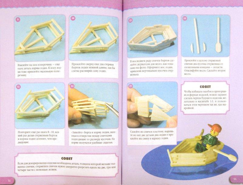 Иллюстрация 1 из 25 для Поделки из спичек - Майя Бедина | Лабиринт - книги. Источник: Лабиринт