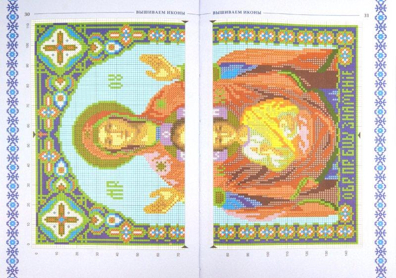 Иллюстрация 1 из 12 для Вышиваем иконы - Наниашвили, Соцкова | Лабиринт - книги. Источник: Лабиринт