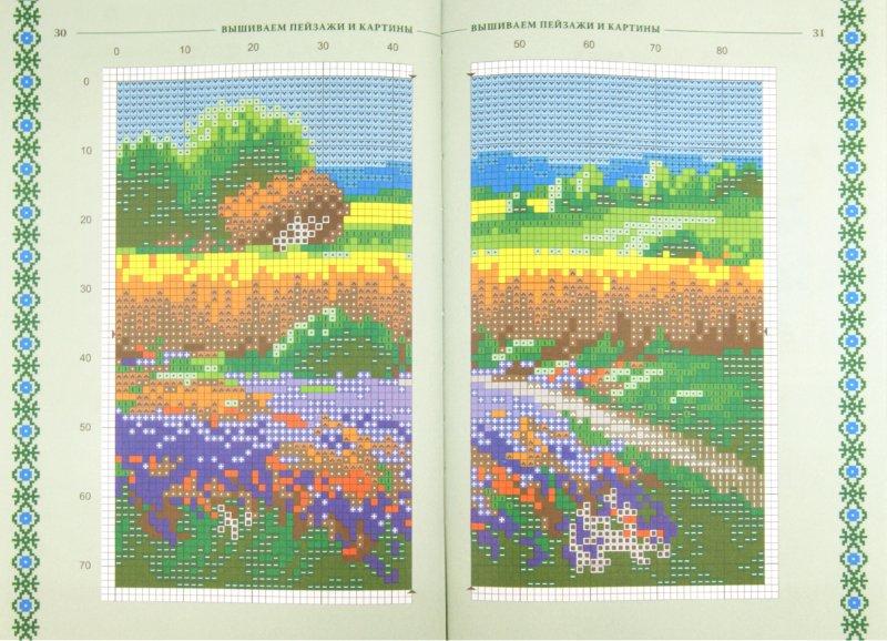 Иллюстрация 1 из 12 для Вышиваем картины и пейзажи - Наниашвили, Соцкова   Лабиринт - книги. Источник: Лабиринт