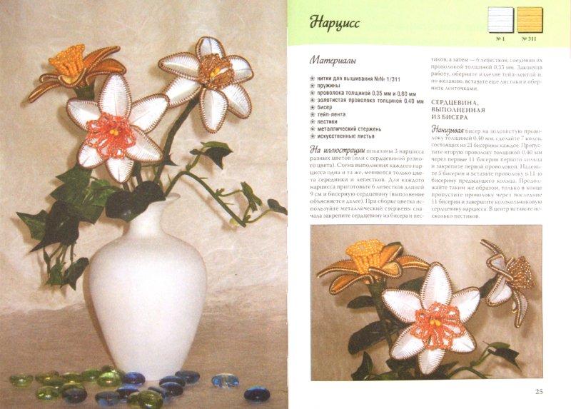 Иллюстрация 1 из 16 для Цветы из проволоки - Дебора Тозин | Лабиринт - книги. Источник: Лабиринт