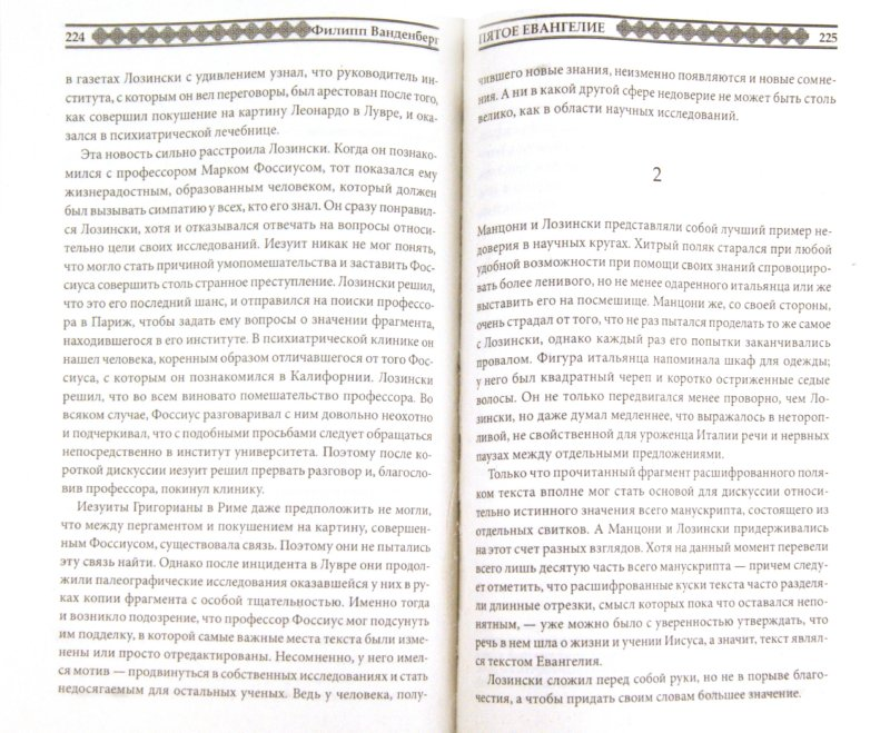 Иллюстрация 1 из 7 для Пятое Евангелие - Филипп Ванденберг | Лабиринт - книги. Источник: Лабиринт