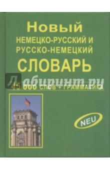 Новый немецко-русский и русско-немецкий словарь. 45 000 слов + грамматика