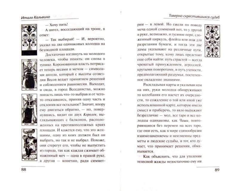 Иллюстрация 1 из 21 для Замок скрестившихся судеб. Таверна скрестившихся судеб - Итало Кальвино | Лабиринт - книги. Источник: Лабиринт