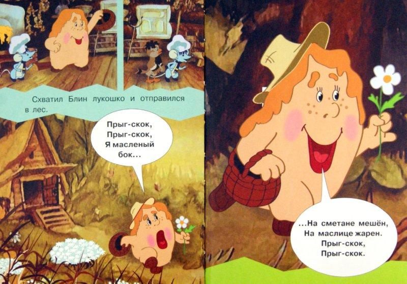 Иллюстрация 1 из 22 для Крылатый, мохнатый да масленый - Жанна Витензон | Лабиринт - книги. Источник: Лабиринт