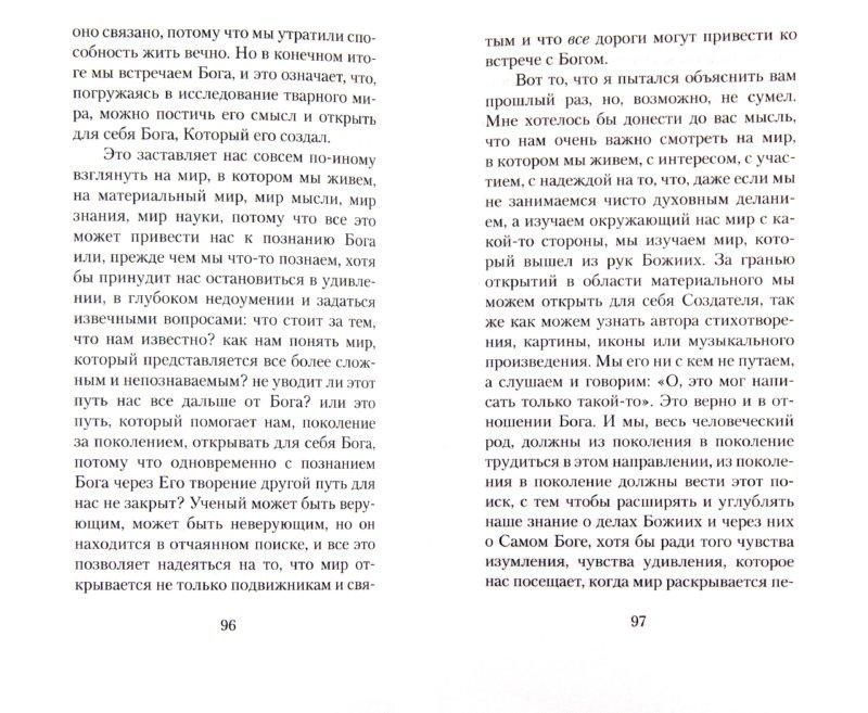 Иллюстрация 1 из 13 для Уверенность в вещах невидимых. Последние беседы (2001-2002) - Антоний Митрополит | Лабиринт - книги. Источник: Лабиринт
