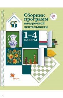 Сборник программ внеурочной деятельности. 1-4 классы. ФГОС