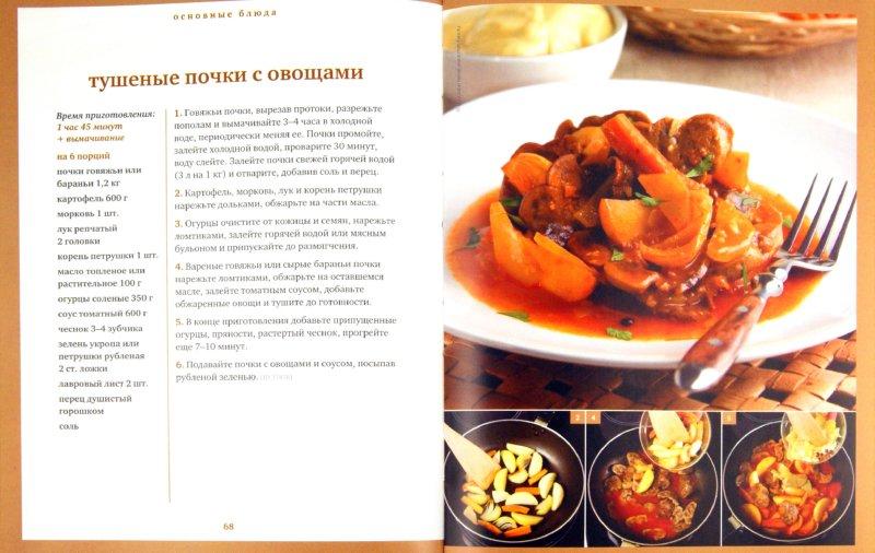 Иллюстрация 1 из 7 для Русская кухня. Секреты домашней кухни   Лабиринт - книги. Источник: Лабиринт