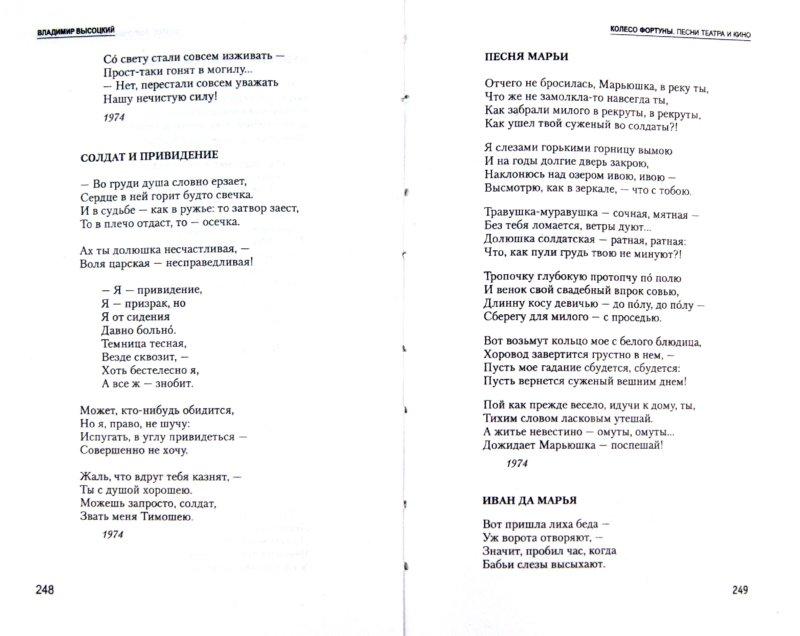 Иллюстрация 1 из 5 для Лучшее. Стихи. Песни. Проза - Владимир Высоцкий | Лабиринт - книги. Источник: Лабиринт