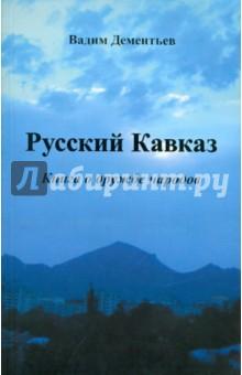 Русский Кавказ. Книга о дружбе народов