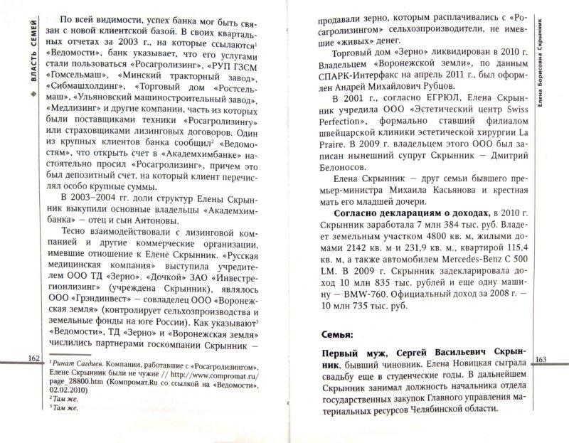 Иллюстрация 1 из 9 для Власть семей. 20 кланов, контролирующих экономику России - Марина Литвинович   Лабиринт - книги. Источник: Лабиринт