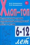Хлоп-топ. Нетрадиционные приемы коррекционной логопедической работы с детьми 6-12 лет