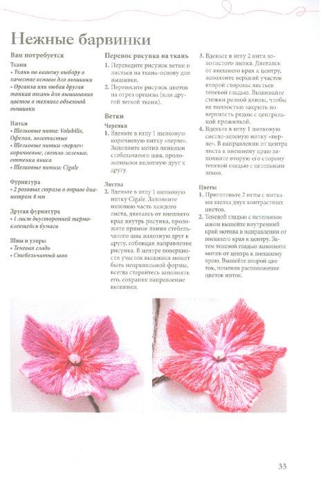 Иллюстрация 1 из 15 для Искусство рельефной вышивки - Вероник Ришар | Лабиринт - книги. Источник: Лабиринт