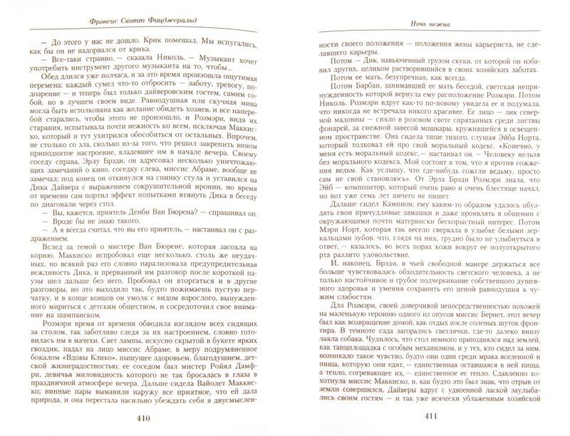 Иллюстрация 1 из 17 для Малое собрание сочинений - Фрэнсис Фицджеральд | Лабиринт - книги. Источник: Лабиринт