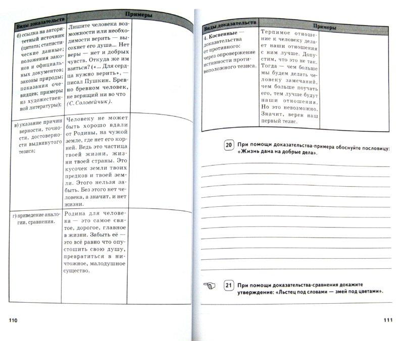 Сочинение-рассуждение на экзамене 8-9 классы павлова раннеева гдз