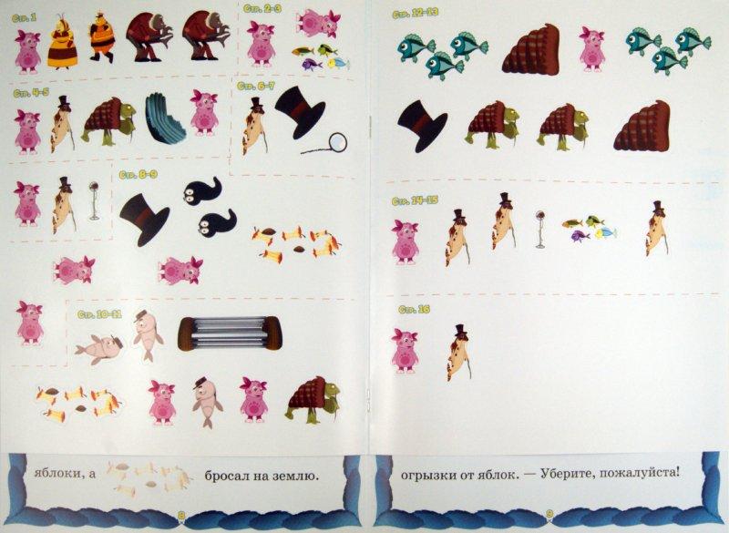 Иллюстрация 1 из 12 для Сказка с наклейками: Лунтик и его друзья. Наводим порядок   Лабиринт - книги. Источник: Лабиринт