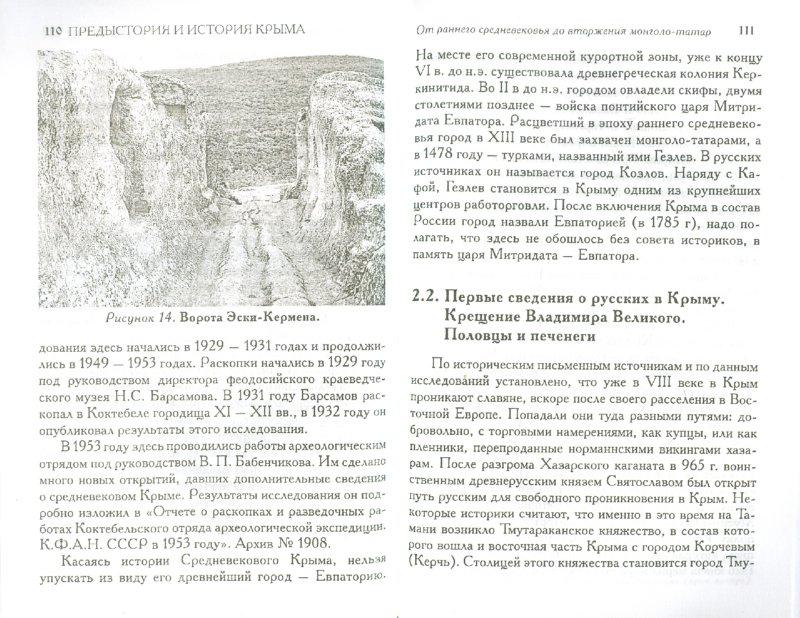 Иллюстрация 1 из 7 для Предыстория и история Крыма - Георгий Чупин   Лабиринт - книги. Источник: Лабиринт