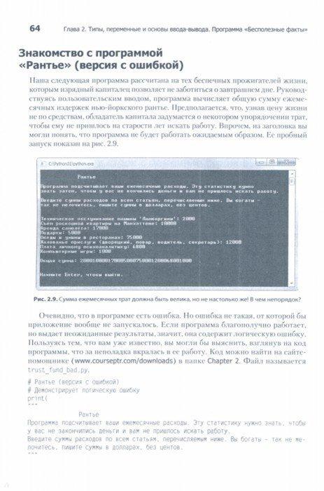 Иллюстрация 1 из 18 для Программируем на Python - Майкл Доусон | Лабиринт - книги. Источник: Лабиринт