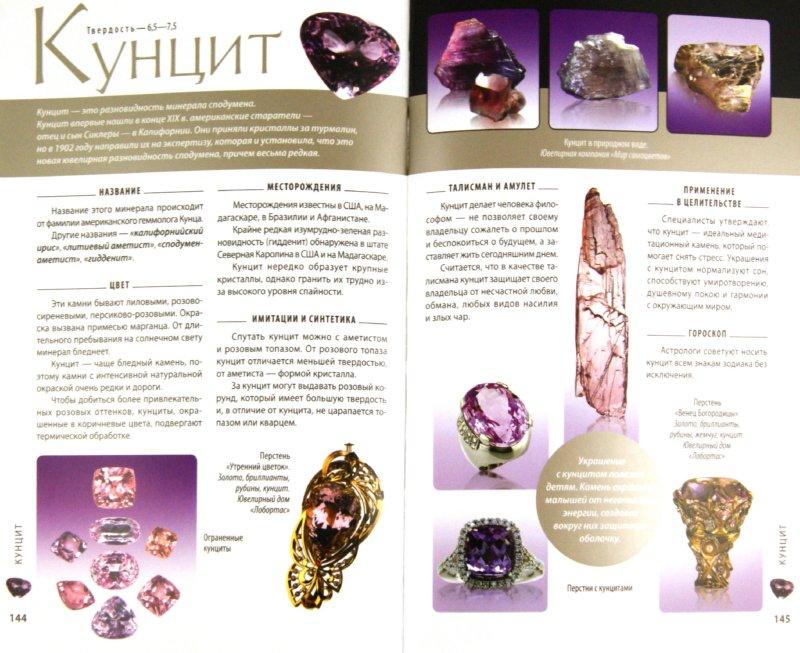 Иллюстрация 1 из 14 для Драгоценные камни. Путеводитель для леди (футляр+CD) - Светлана Гураль   Лабиринт - книги. Источник: Лабиринт