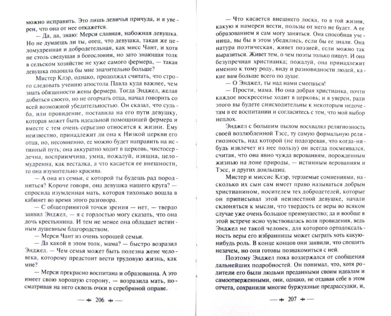 Иллюстрация 1 из 14 для Тэсс из рода д'Эрбервиллей - Томас Гарди | Лабиринт - книги. Источник: Лабиринт