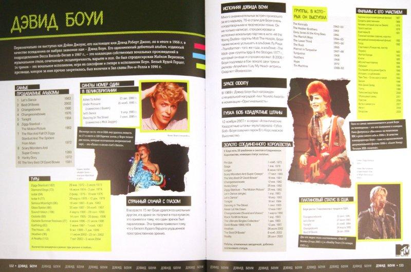 Иллюстрация 1 из 7 для Поп и рок. Рекорды MTV - Риз, Крэмптон   Лабиринт - книги. Источник: Лабиринт