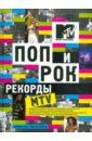 Риз Дэйфит, Крэмптон Люк Поп и рок. Рекорды MTV